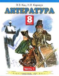 Литература 8 кл в 2х частях часть 1я